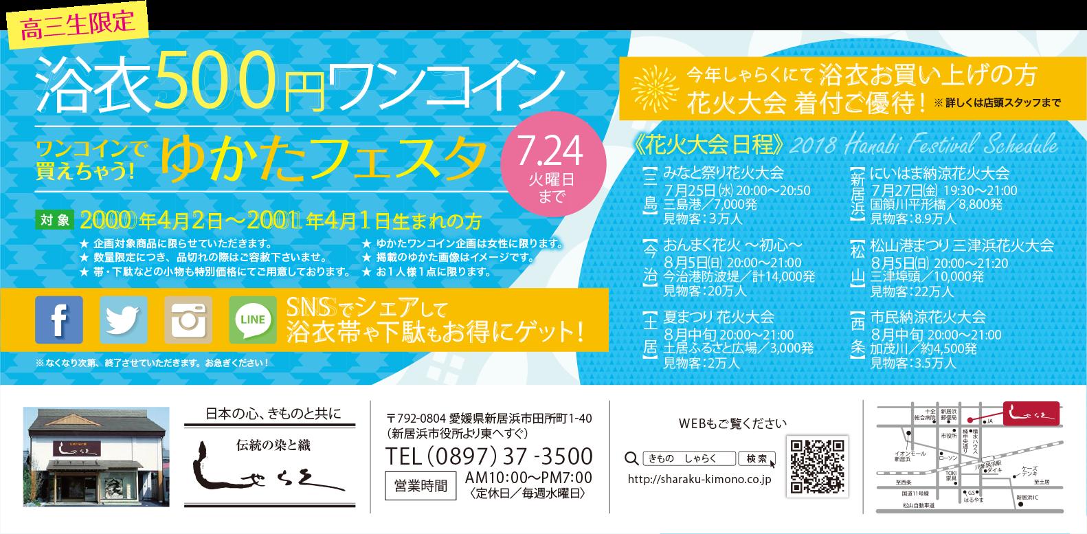 yukatafesta201806